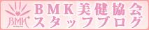 BMK美健協会スタッフブログ