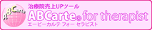 ABCarteR for therapist(エービーカルテ・フォーセラピスト)